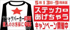大好評! ステッカーあげちゃうキャンペーン!! 2011夏