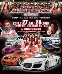 「名古屋オートフェスティバル2013」参戦決定!!