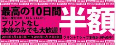 2014 最大SALE!!  開催