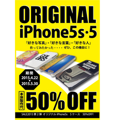 SALE2015第2弾!!  iPhone5・5sケース50%OFF
