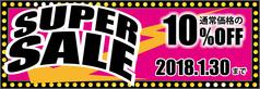 SUPER SALE!  開催中