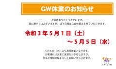 2021年 GW休みのお知らせ